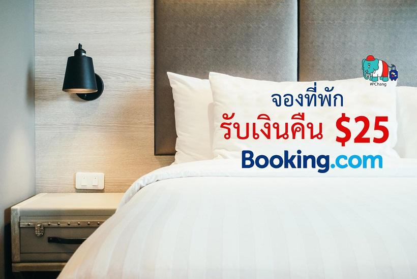 รับเงินคืน booking.com 850 บาท