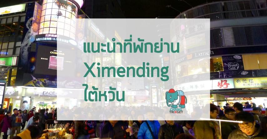 Ximending changtrixget for Design hotel ximen