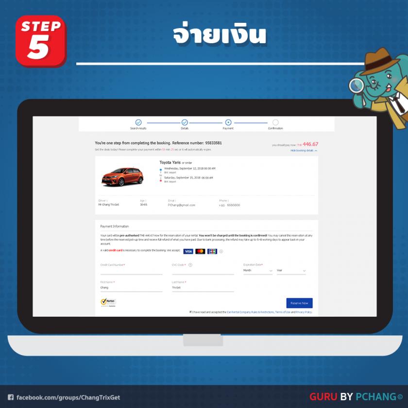 เช่ารถ ทั่วโลก ในไทย รับส่วนลดทันที