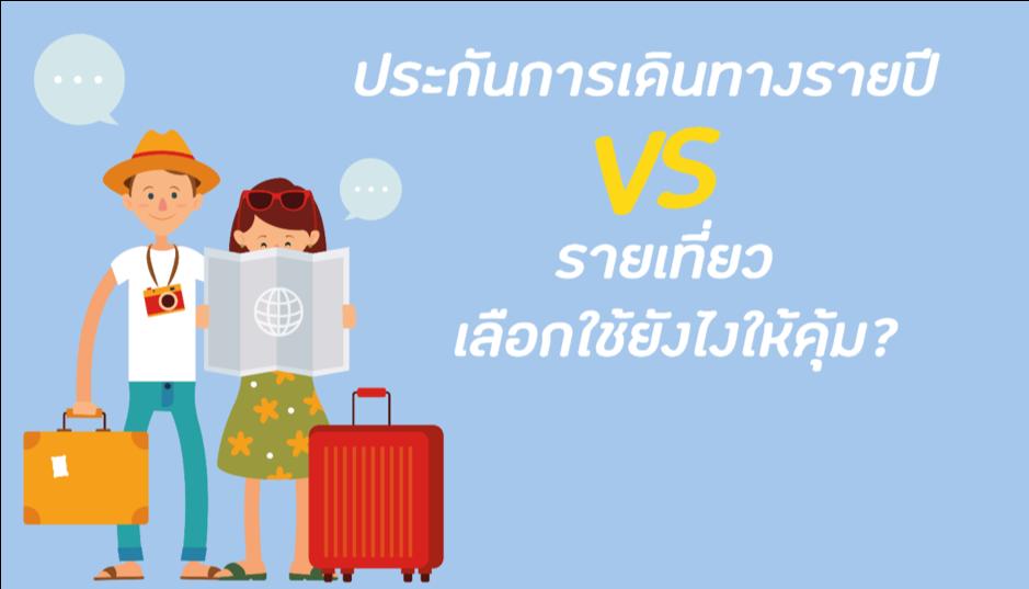 ประกันการเดินทาง รายปี vs รายเที่ยว