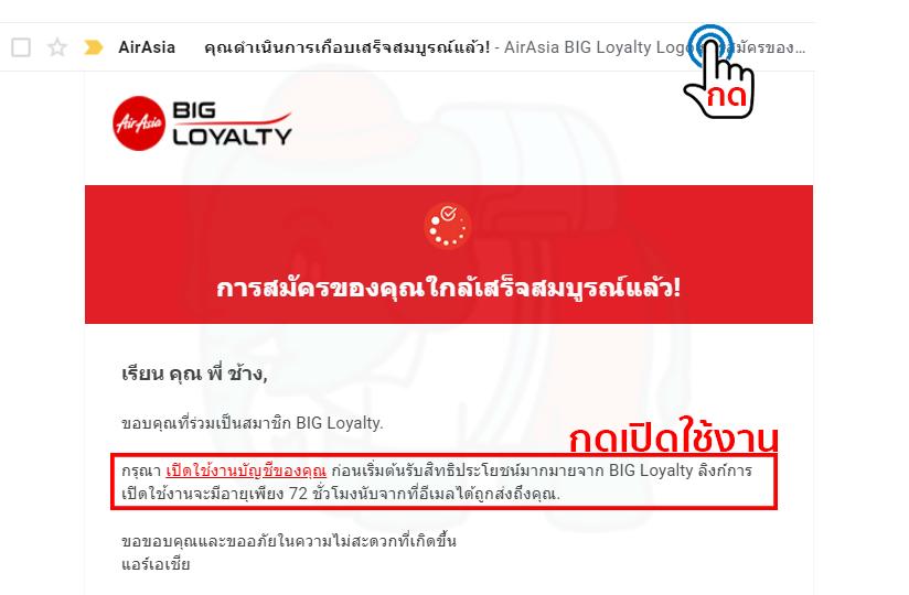 AirAsia BIG SALE verified email