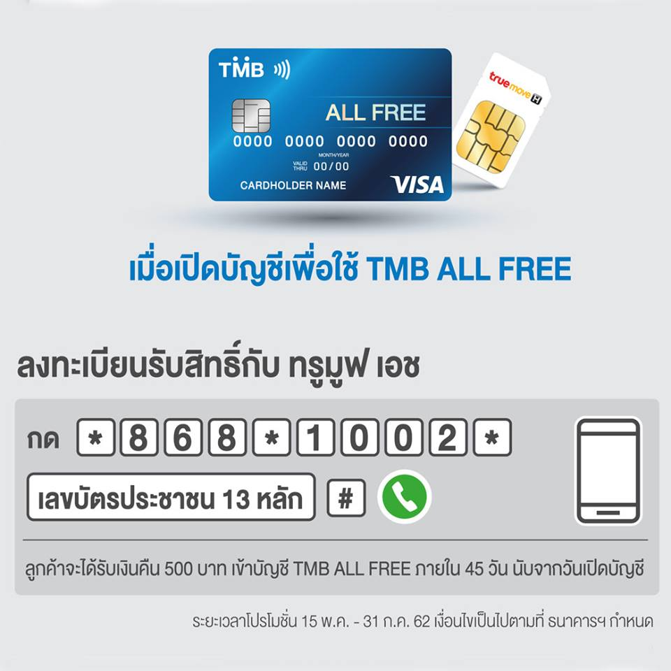 true-travel-sim-tmb-all-free-register