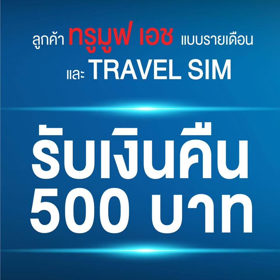 true-travel-sim-tmb-all-free