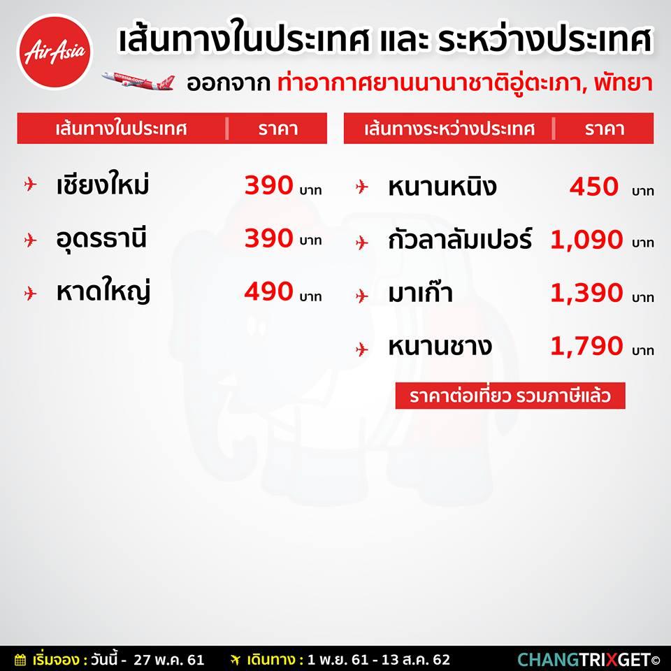 AirAsia-BIG-Sale-Domestic-From-UTP