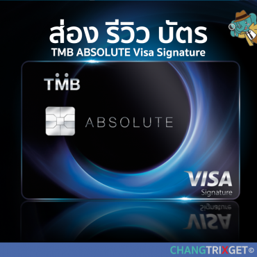tmb absolute visa signature