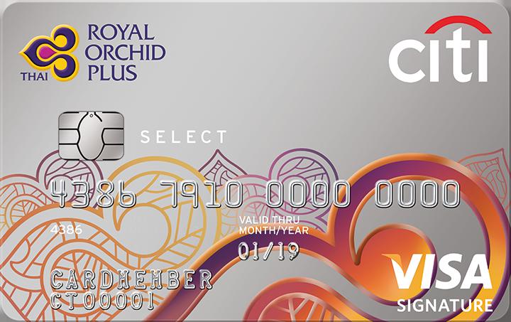 บัตรเครดิต citi royal orchid plus select