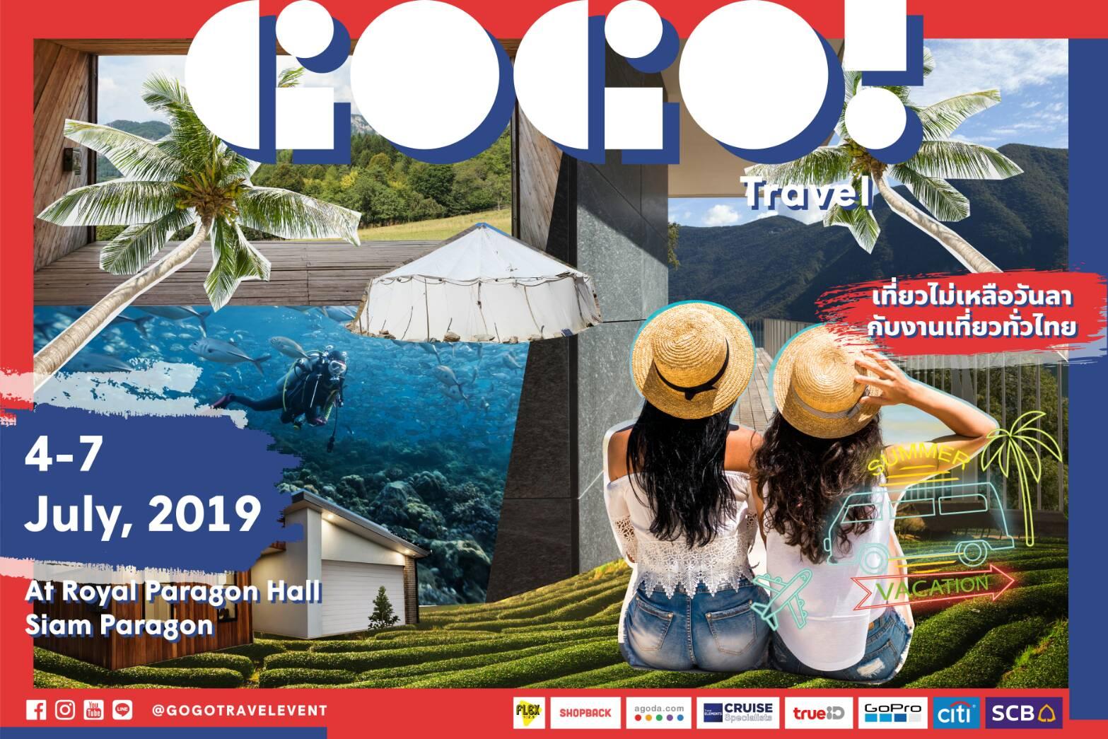 GOGO Travel เที่ยวทั่วไทย
