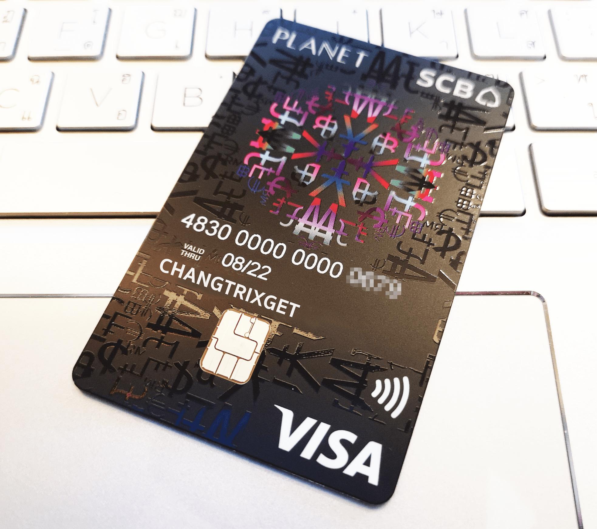 บัตรแลกเงิน planet scb