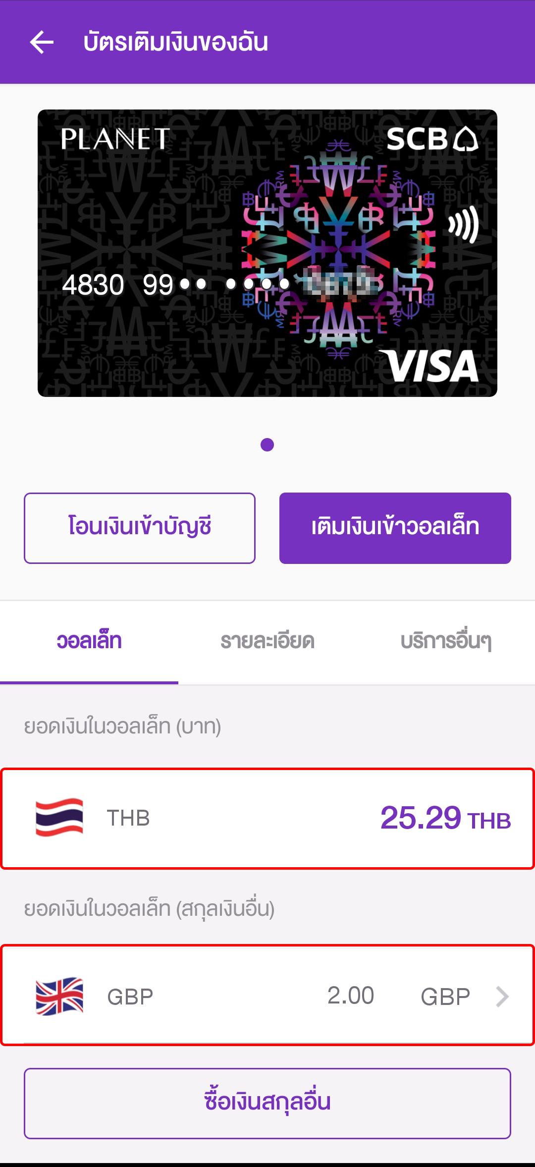 PlanetSCB-Dashboard บัตรแลกเงิน