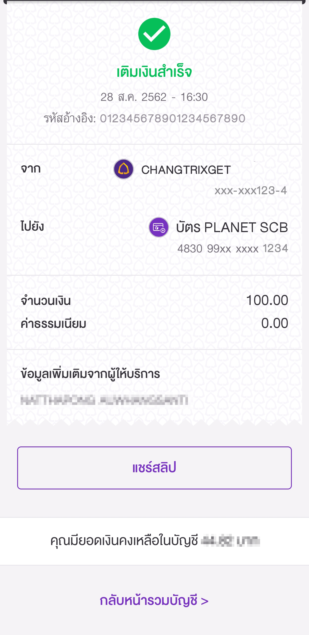 PlanetSCB-Recharge-Completed