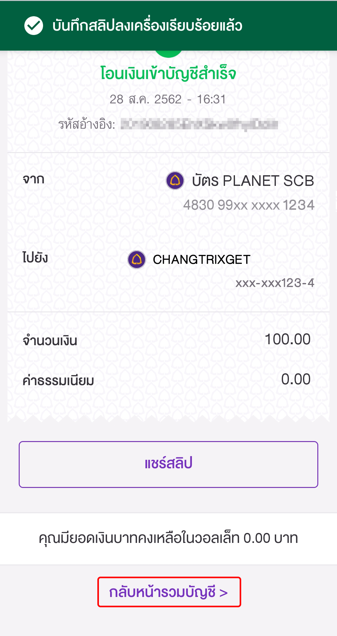 PlanetSCB-Transfer-Completed