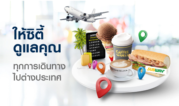 citibank-free-food-thai-airport-cover