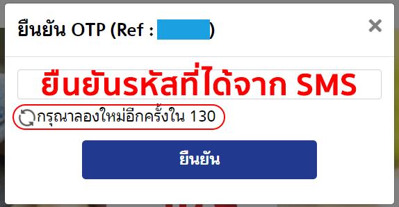 confirm-sms-1000baht รายชื่อร้านค้า