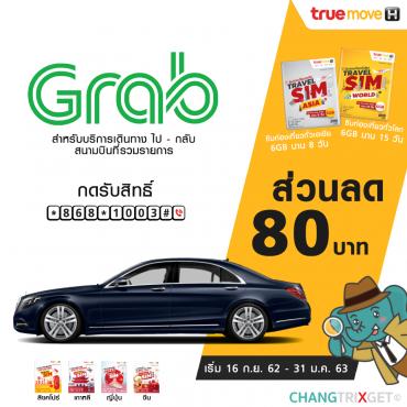 grab-discount-truemove