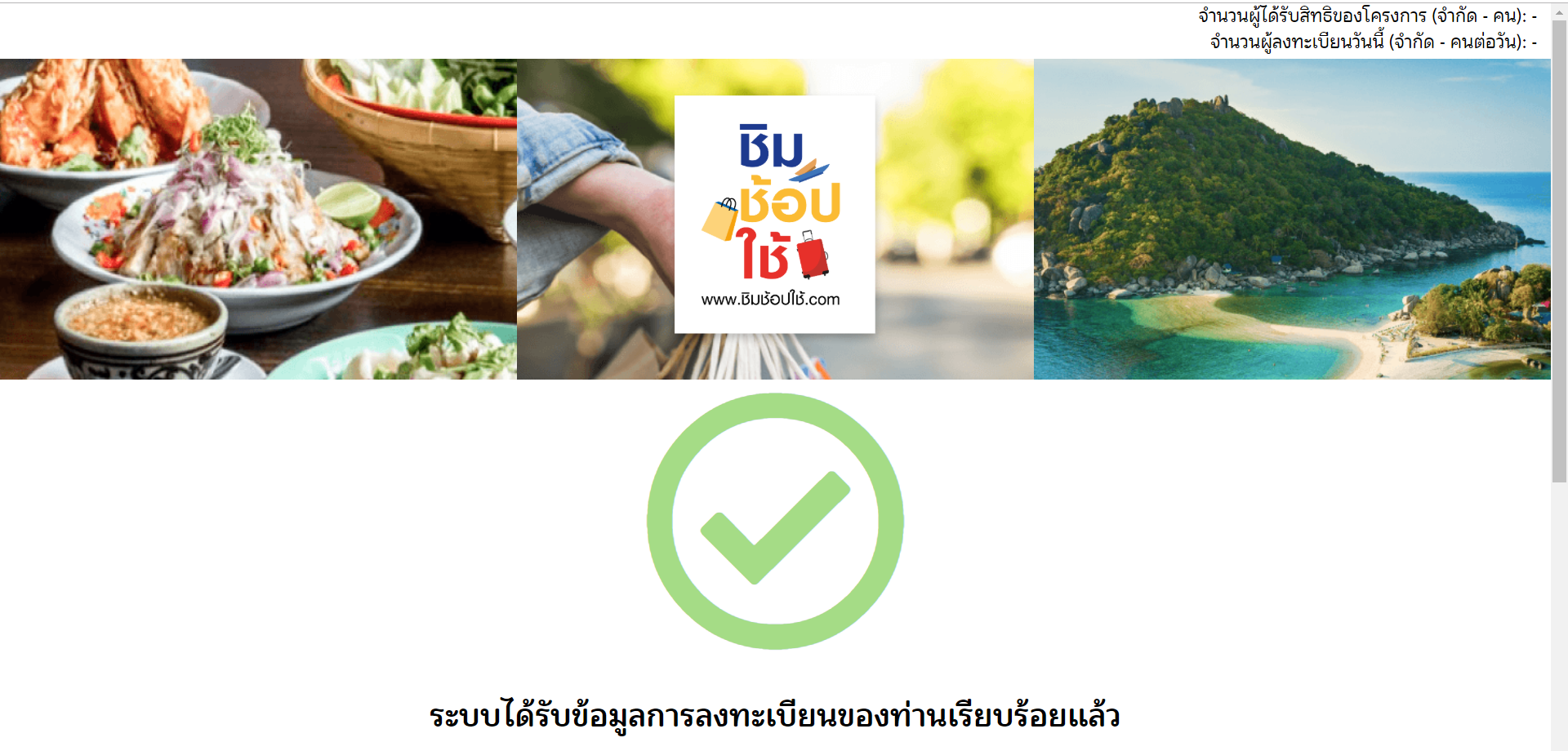 register-completed รายชื่อร้านค้า