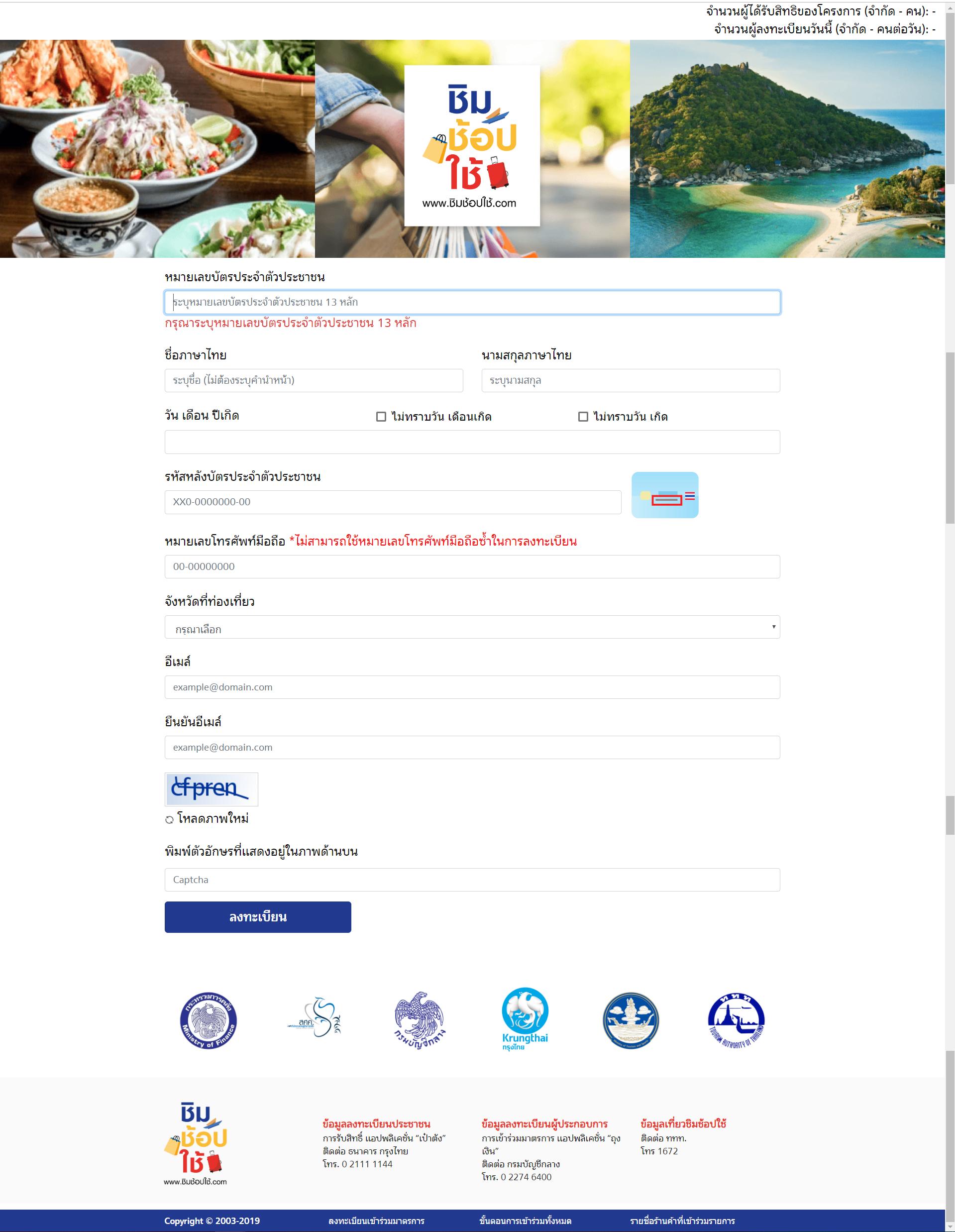 register-government-1000-baht รายชื่อร้านค้า