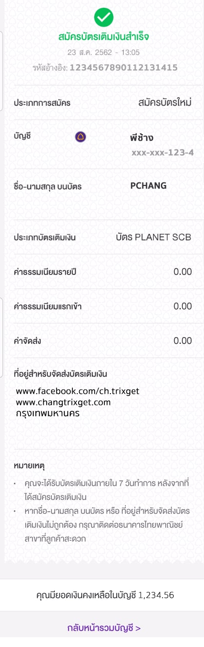 scbeasy-register-planet-scb-prepaid-card-register-final