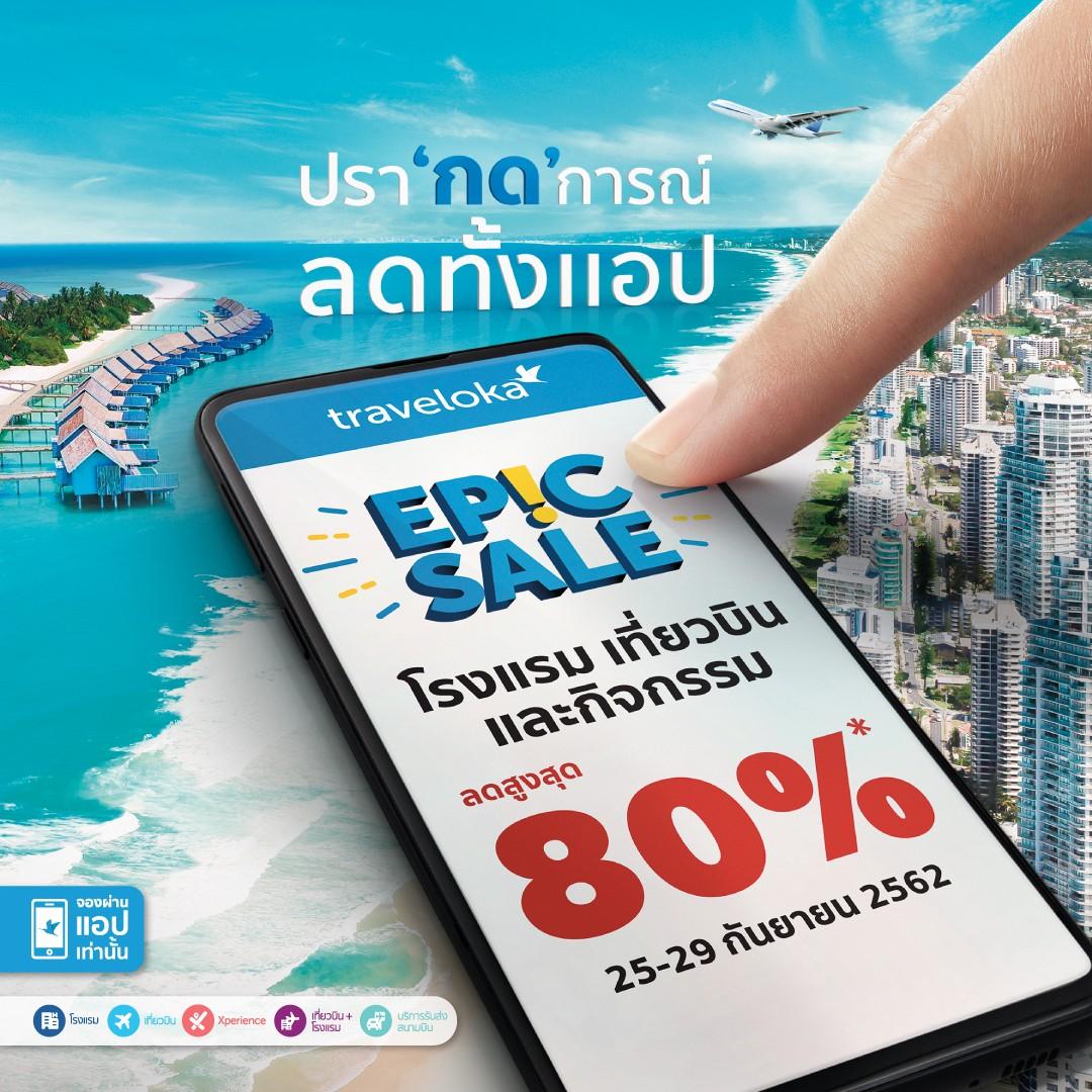 ทราเวลโลก้า EPIC Sale
