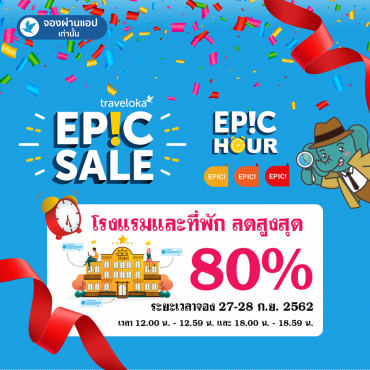 epic sale extend