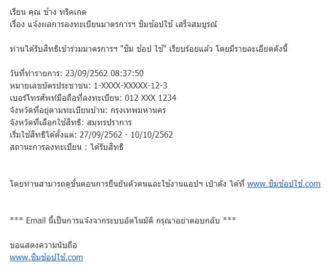 confirmed-1000baht เงินท่องเที่ยว ชิมช้อปใช้