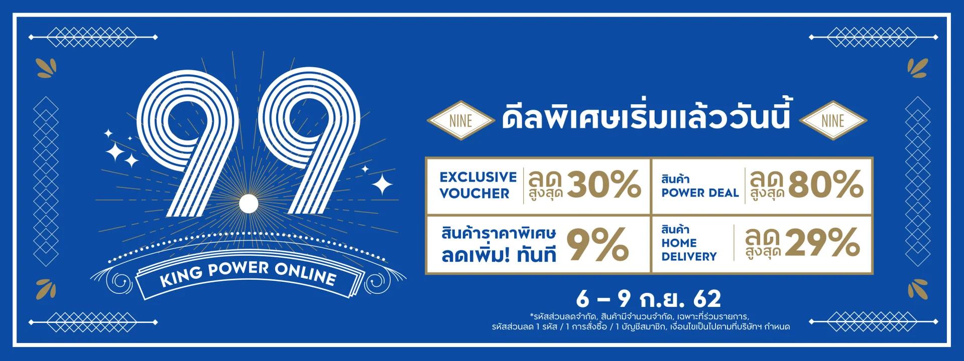 kingpoweronline-promotion