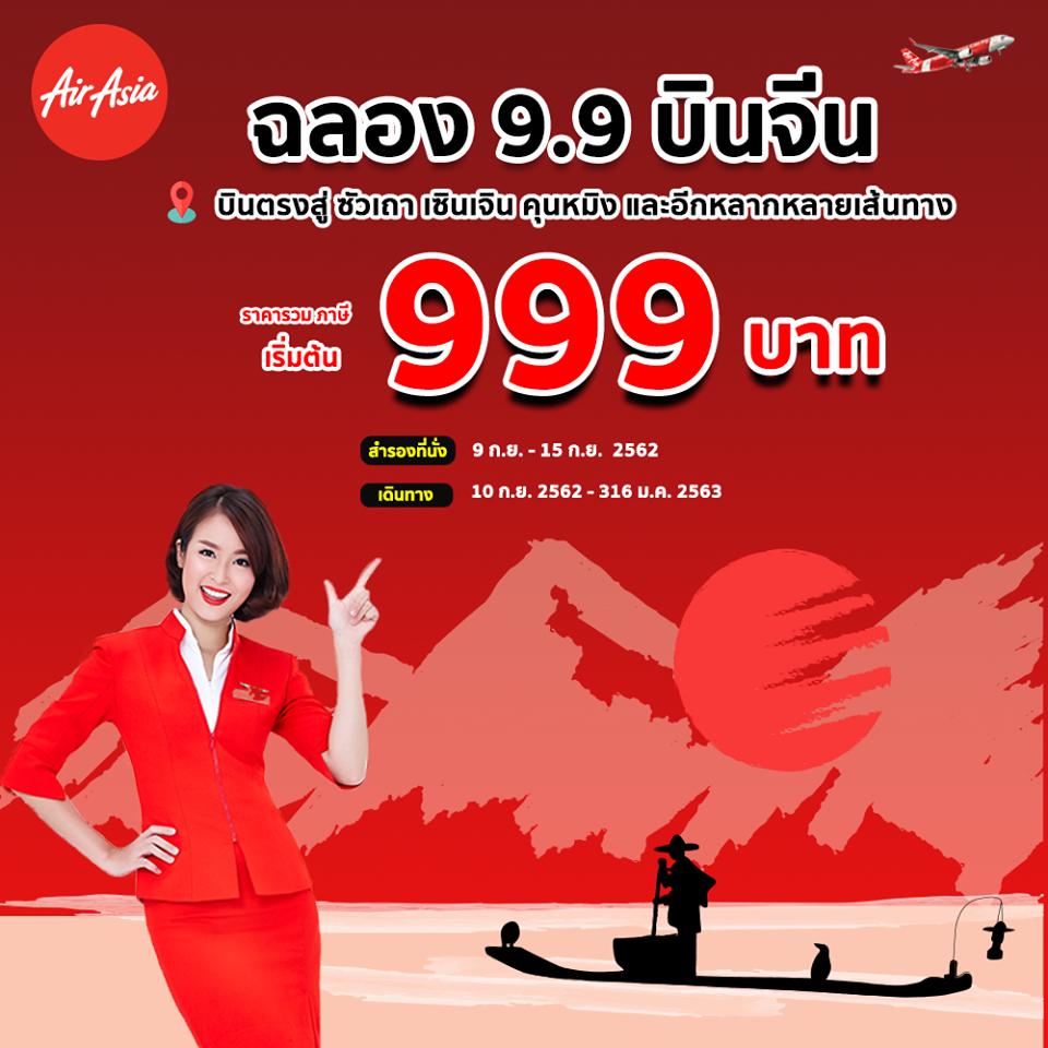 promotion-airasia