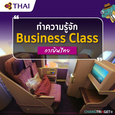 Business Class Thai Airways