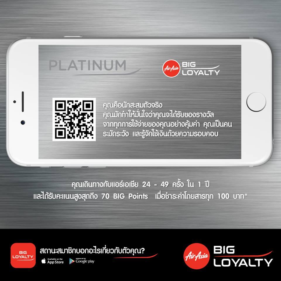 airasia-big-platinum ธนาคารกรุงเทพ แอร์เอเชีย รับสถานะ Platinum AirAsia BIG