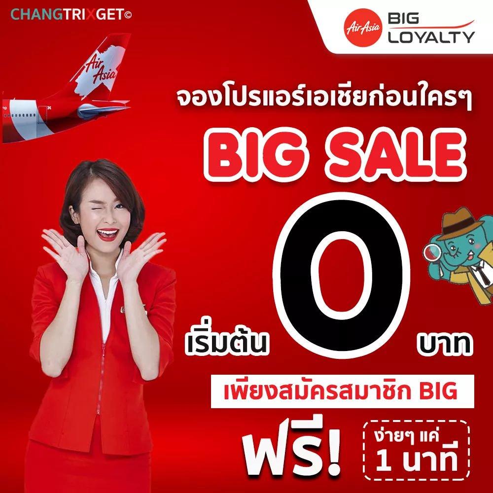 ธนาคารกรุงเทพ แอร์เอเชีย จอง BIG Sale 0 บาท