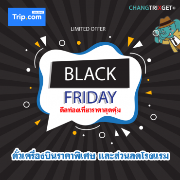 black-friday-trip-com-cover