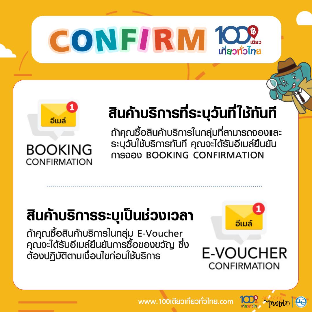 email-booking-confirmation-100-deaw-tiew-tua-thai 100 เดียวเที่ยวทั่วไทย