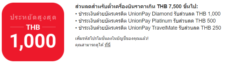 trip.com completed-get-discount unionpay จองตั๋วเครื่องบิน