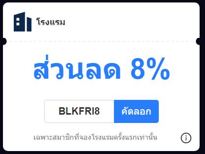 trip-com-discount-code-black-friday-8-percent