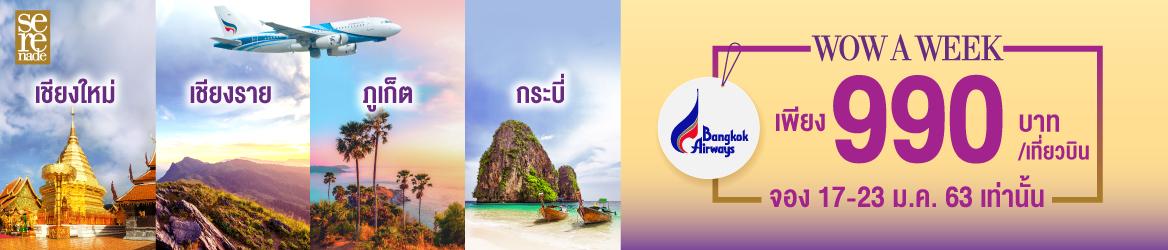 AIS Serenade Bangkok Airways