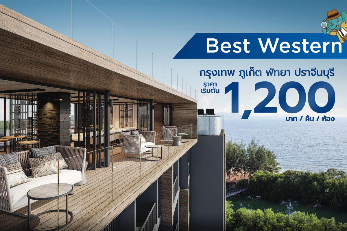 Best Western ไทยเที่ยวไทย