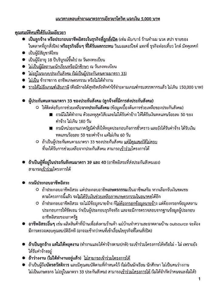 list-5000-thb-covid-19