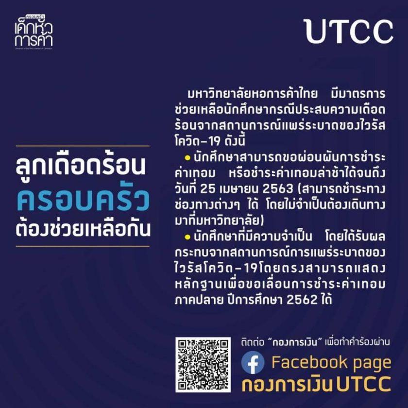 มหาวิทยาลัยกำลังพิจารณาคืนค่าเทอม จากสถานการณ์โควิด-19