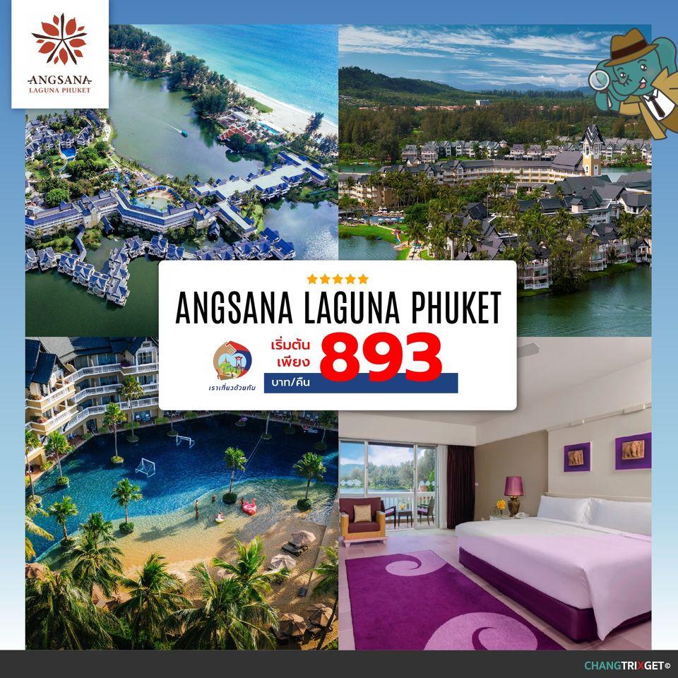 เราเที่ยวด้วยกัน เฟส 2 Angsana Laguna Phuket