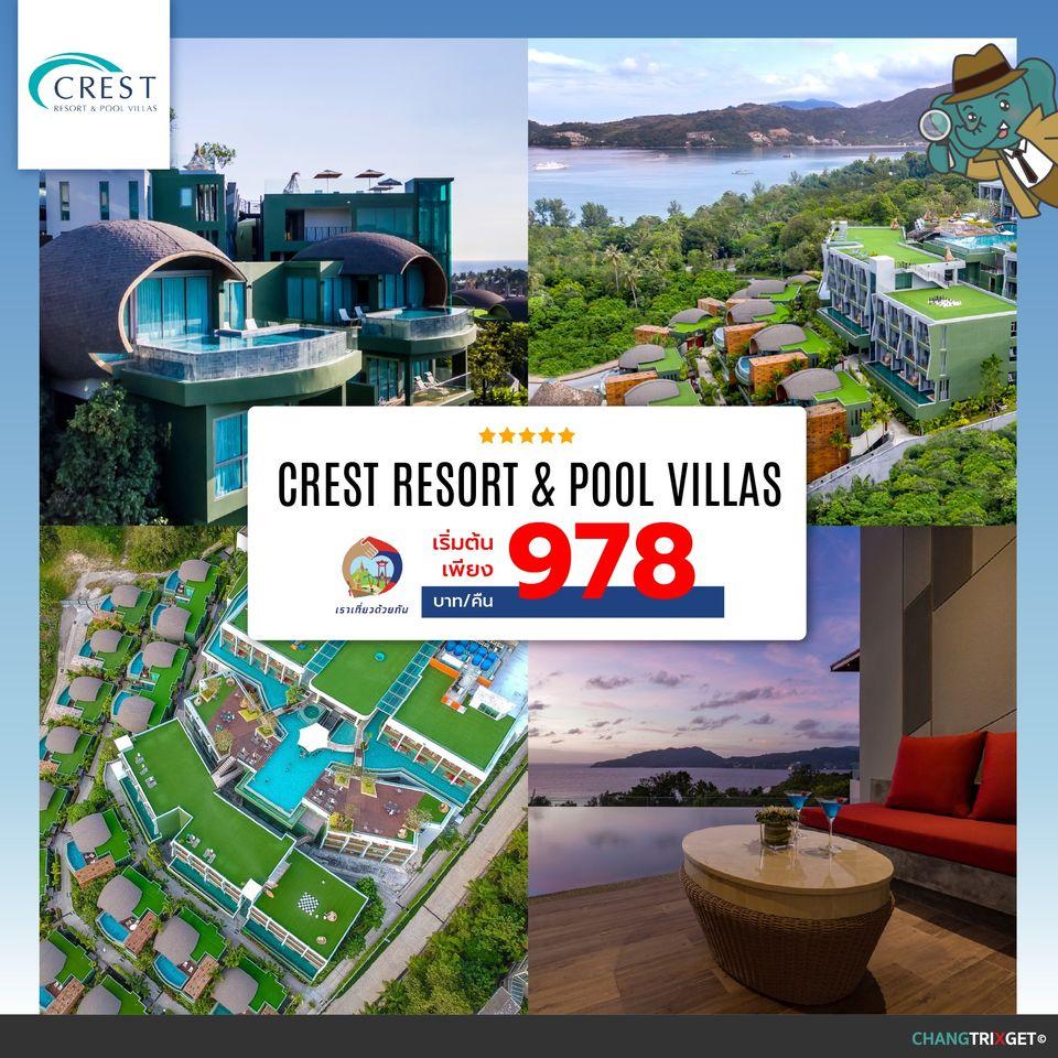 เราเที่ยวด้วยกัน เฟส 2 Crest Resort & Pool Villas Phuket