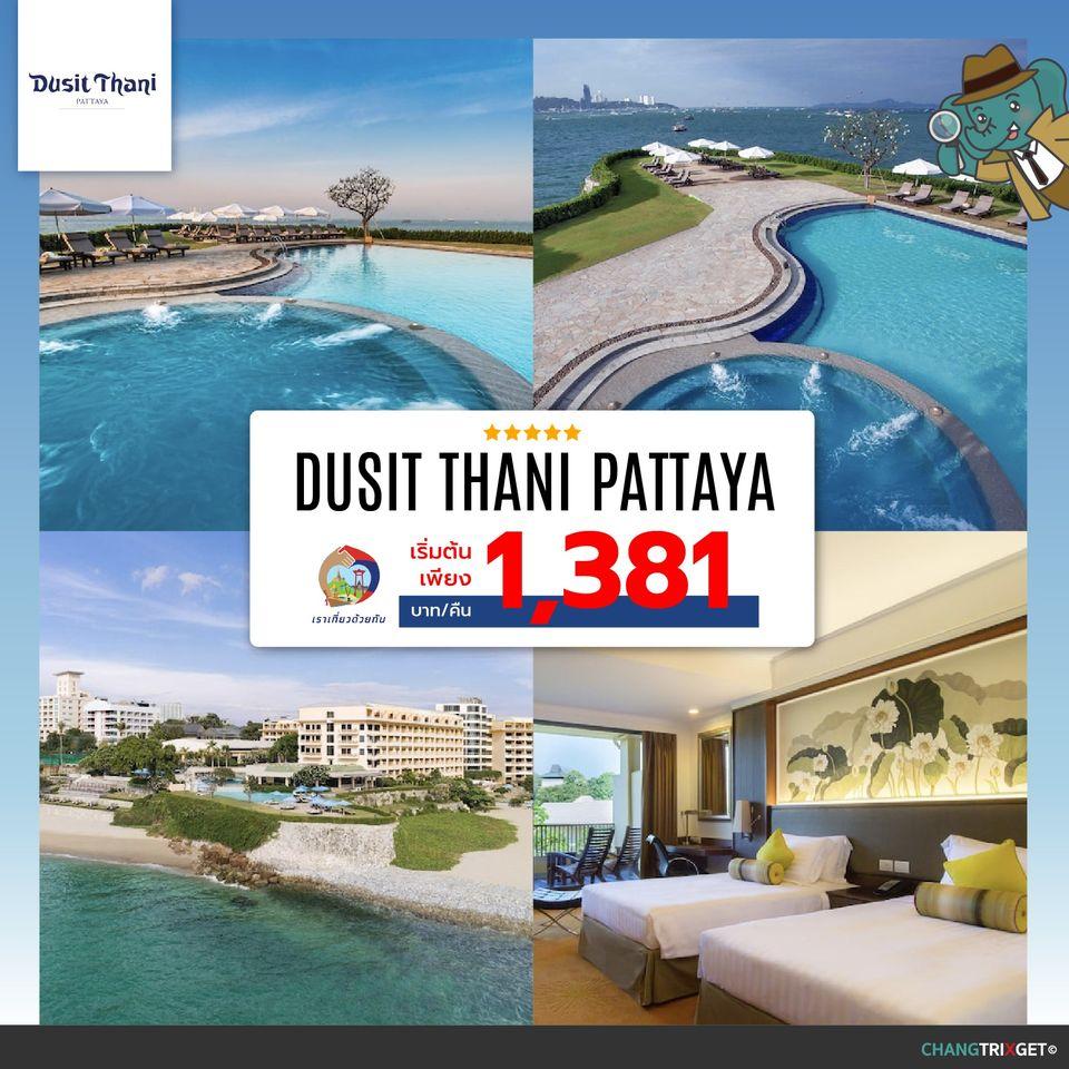 เราเที่ยวด้วยกัน เฟส 2 Dusit Thani Pattaya