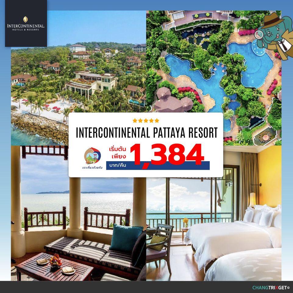 เราเที่ยวด้วยกัน เฟส 2 InterContinental Pattaya