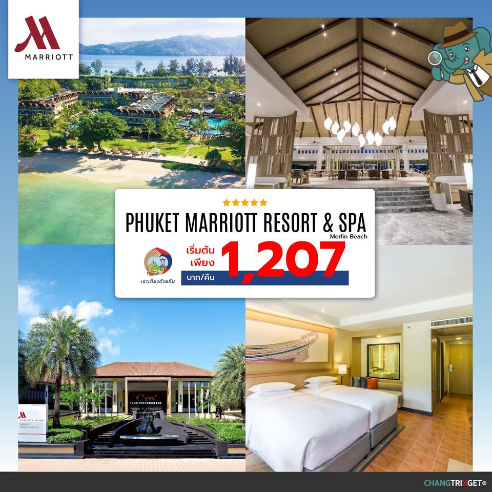 เราเที่ยวด้วยกัน เฟส 2 Marriott Merlin Beach Resort