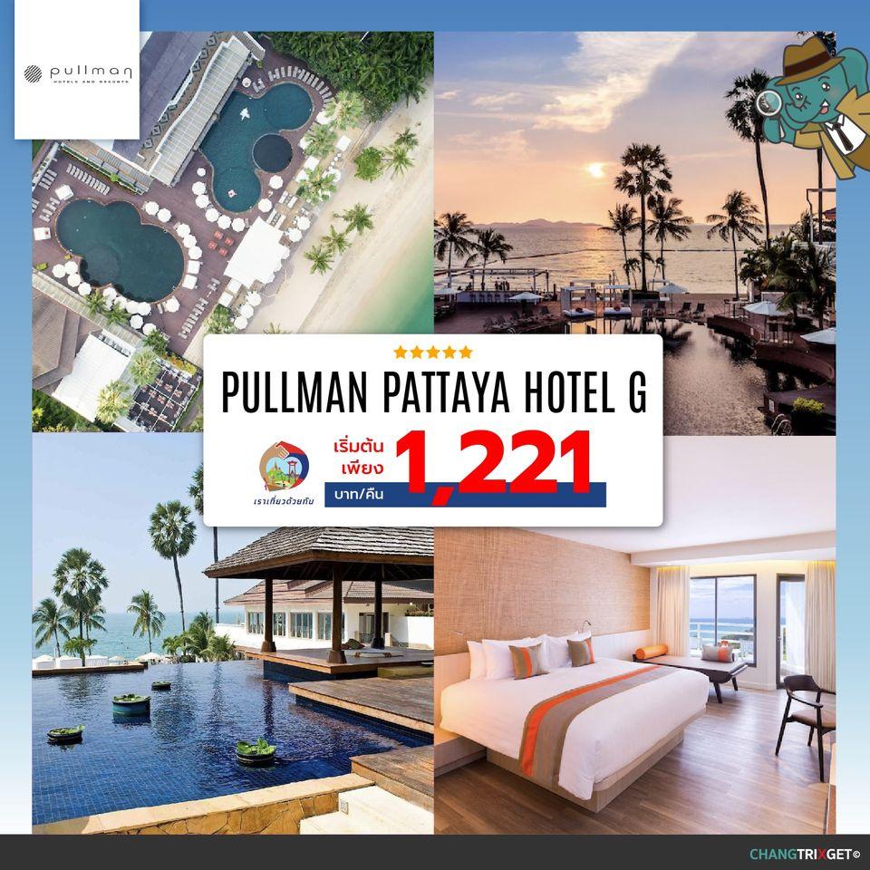 เราเที่ยวด้วยกัน เฟส 2 Pullman G Pattaya