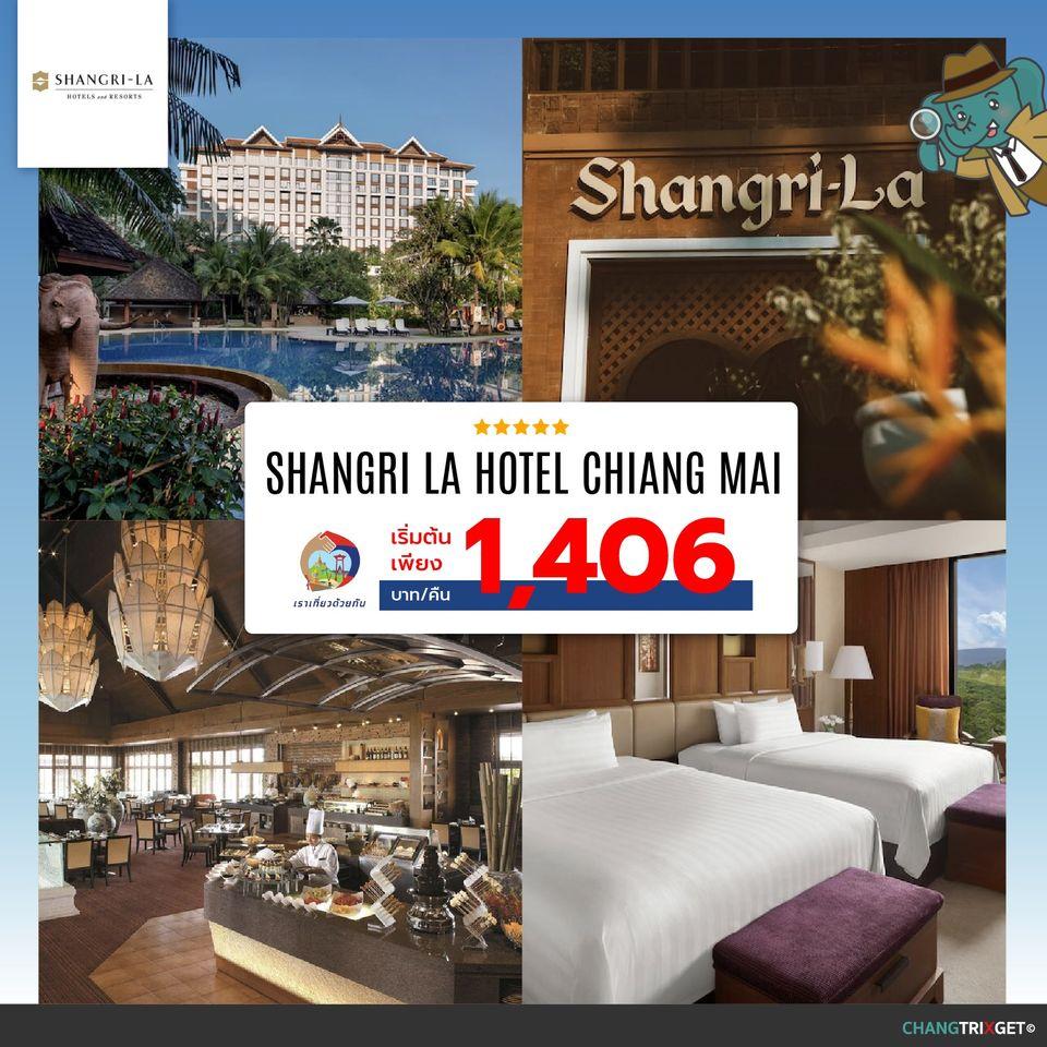 เราเที่ยวด้วยกัน เฟส 2 Shangri-La Chiang Mai
