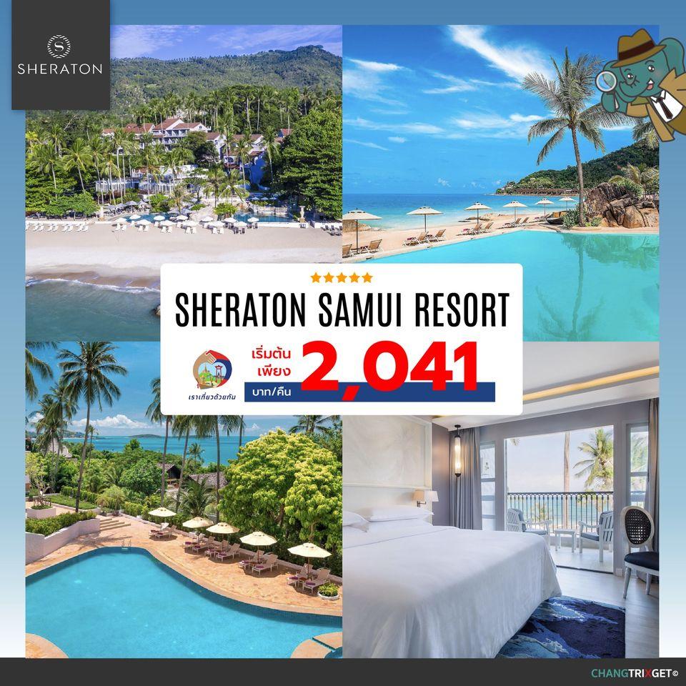 เราเที่ยวด้วยกัน เฟส 2 Sheraton Samui Resort