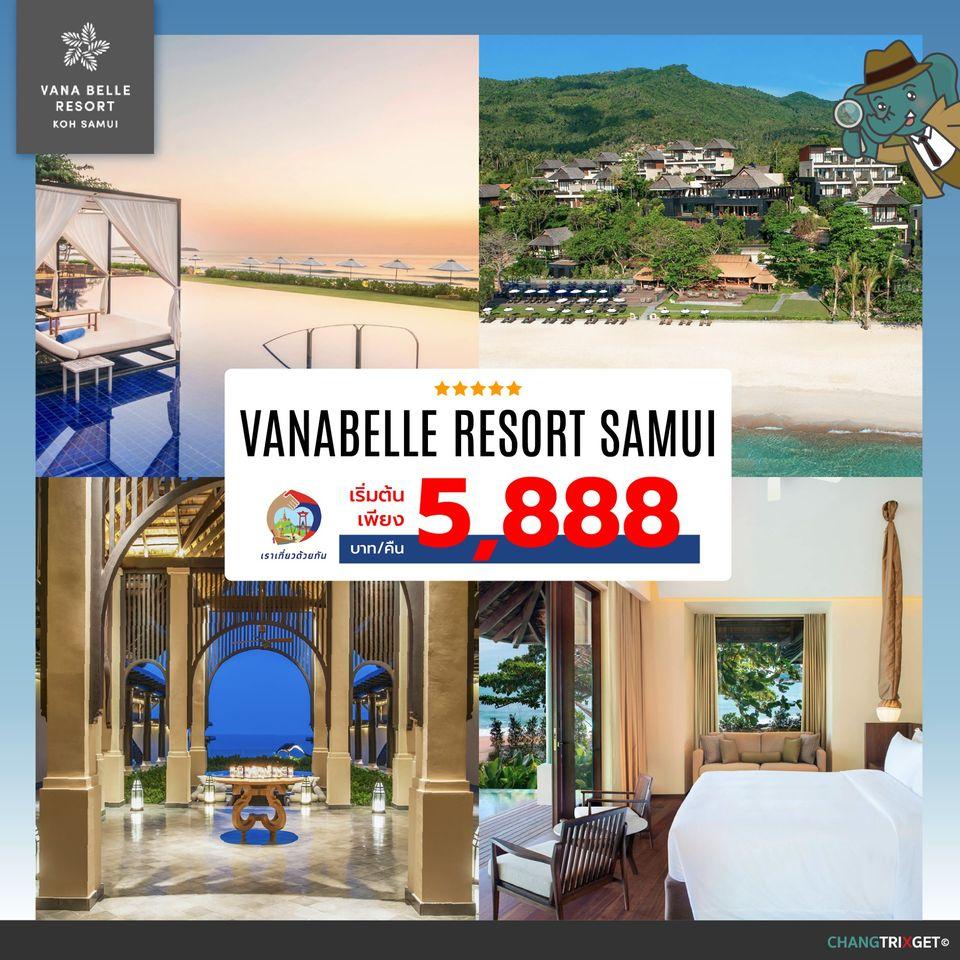 เราเที่ยวด้วยกัน เฟส 2 Vana Belle Resort Samui