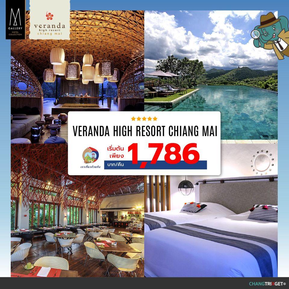 เราเที่ยวด้วยกัน เฟส 2 Veranda High Resort Chiang Mai