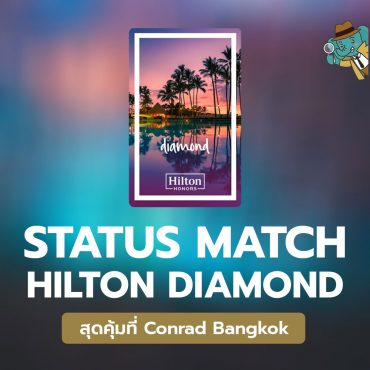status match hilton