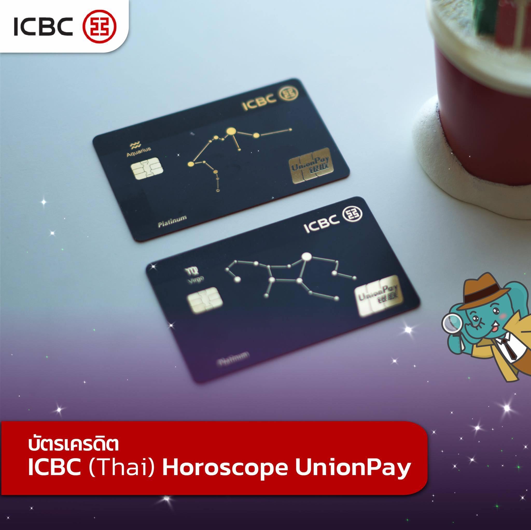 icbc-horoscope-card