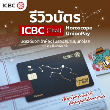 icbc-thai-credit-card-review-cover